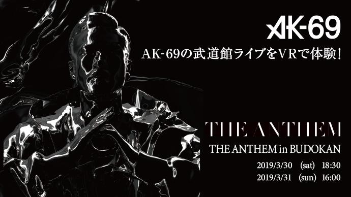 史上初!HIP HOPアーティスト「AK-69」の15周年記念公演をVRライブ配信!|Supership