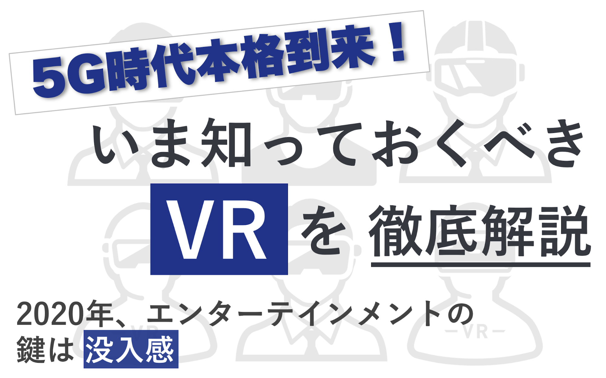 5G時代本格到来!いま知っておくべき「VR」を徹底解説 〜2020年 ...