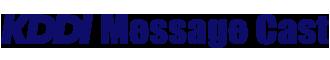 SMS配信サービスなら初期・月額0円のKDDIメッセージキャスト