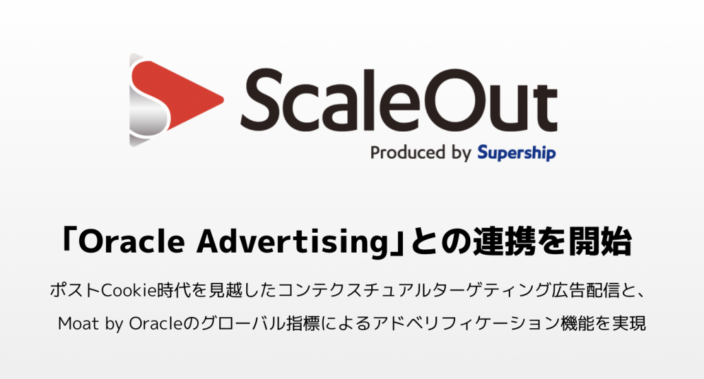 Supershipの「ScaleOut DSP」が「Oracle Advertising」と連携