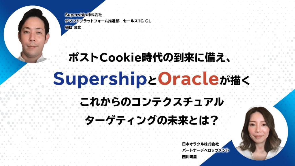 Oracle×Supership