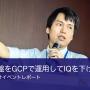 「ログ基盤をGCPで運用してIQを下げたい話」開発者向けイベントレポート