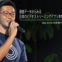 調査データからみる、日本のビデオストリーミングアプリ市場とその特徴は?:App Annieセミナーレポート